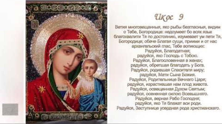 Акафист Пресвятой Богородице в честь иконы Ея «Казанская»