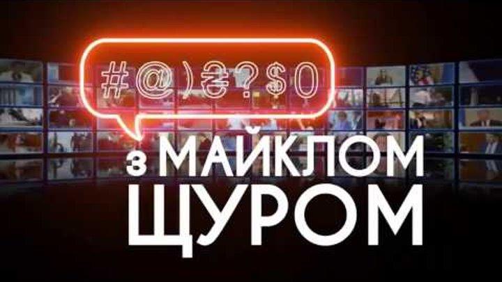 #@₴$0 з Майклом Щуром №12 (про Харків)