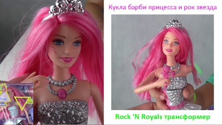 Игрушка кукла барби прицесса и рок звезда Rock 'N Royals трансформер видео для детей от Mika Miracle