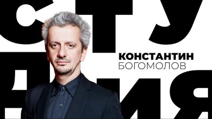 Константин Богомолов / Белая студия / Телеканал Культура
