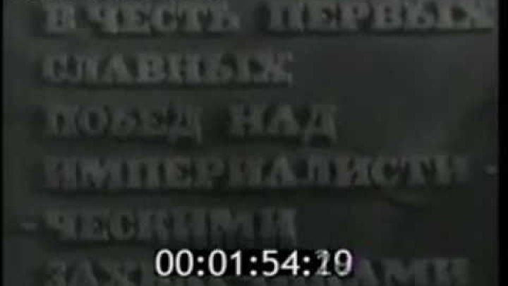 киножурнал новости дня хроника наших дней 1969 10 верный страж родины псков