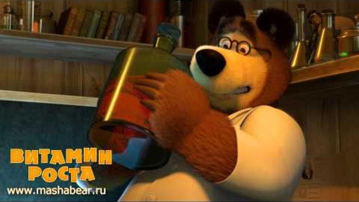 Маша и Медведь - Витамин роста (Трейлер)