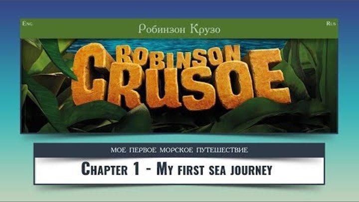 Текст Робинзон Крузо на Английском языке. Robinson Crusoe Chapter 1 - My first sea journey.