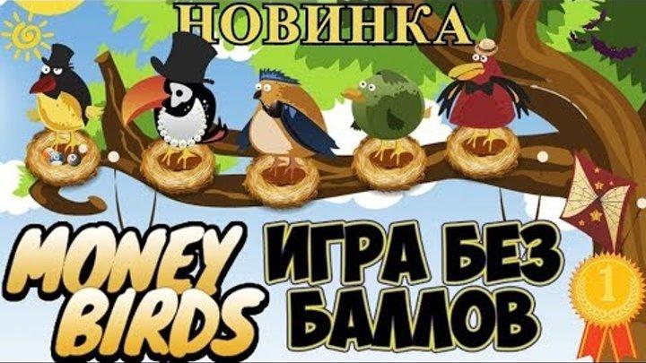 Money-Birds.one экономическая игра с выводом денег без баллов!