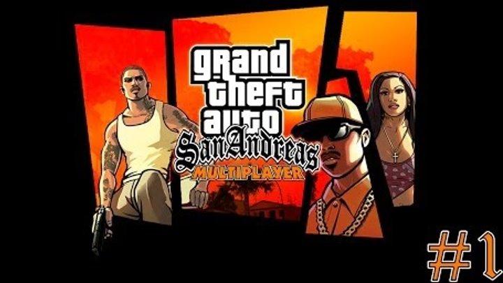 Приключения в GTA San Andreas Multiplayer [SAMP] - Серия 1