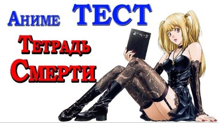 Аниме ТЕСТ ТЕТРАДЬ СМЕРТИ Викторина Death Note