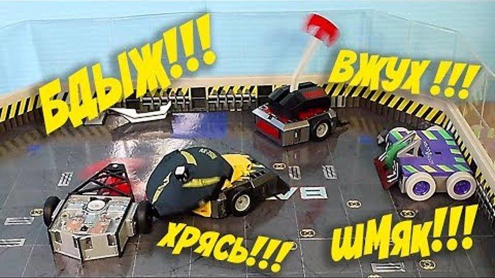 НАСТОЯЩИЕ БИТВЫ РОБОТОВ ДОМА НА СТОЛЕ!!! HEXBUG BATTLEBOTS Бои Роботов Игровой набор Арена