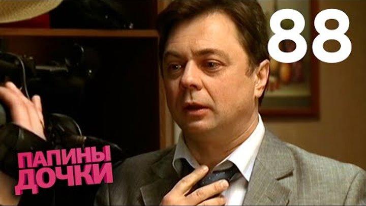 Папины дочки | Сезон 5 | Серия 88