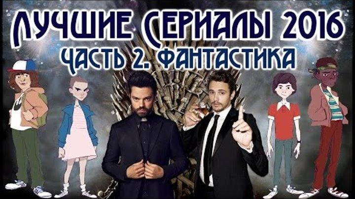 ЛУЧШИЕ СЕРИАЛЫ 2016 - Фантастика и Фэнтези