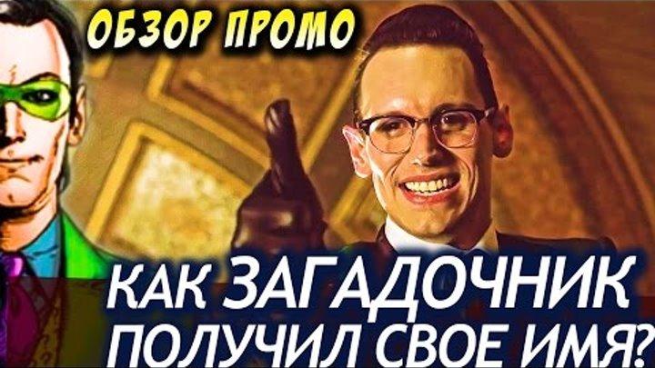 Готэм 3 Сезон 15 Серия: Как Загадочник Получил Свое Имя | Обзор Промо