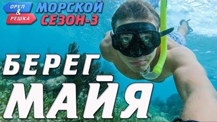 Берег Майя. Орёл и Решка. Морской сезон-3 (rus, eng subs)