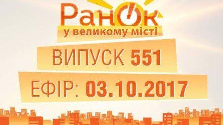 Утро в Большом Городе - Выпуск 551 - 03.10.2017