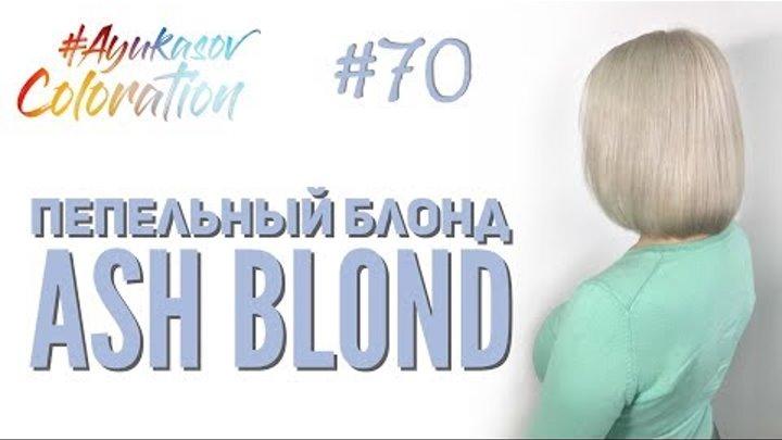 #AyukasovColoration #70 Пепельный блонд Ash Blond Haute Couture ESTEL