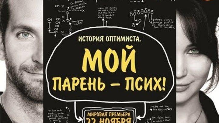 Мой парень-псих! (Silver Linings Playbook) Русский трейлер (2012)