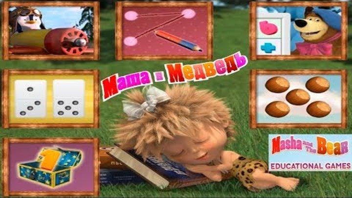 Маша и Медведь ОБУЧАЮЩИЕ ИГРЫ #2 Реши Пример Развивающая Игра Детское видео Let's play