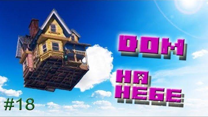 Майнкрафт 👣 мультики для детей 📧18 дом на небе новые видео для детей Максим играет в детские игры