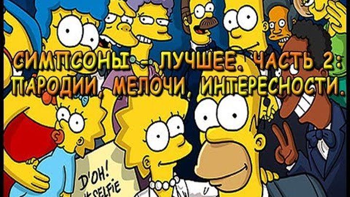 Симпсоны лучшее I сезон Часть 2 Пародии, мелочи, интересности