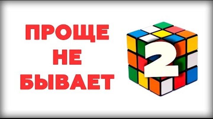 САМЫЙ ПРОСТОЙ СПОСОБ как собрать кубик рубика 2 (если остались вопросы)