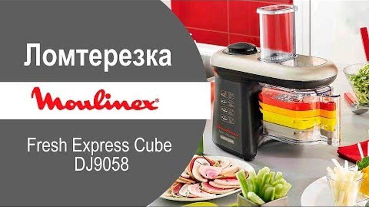 Ломтерезка Moulinex Fresh Express Cube DJ9058 - видео обзор