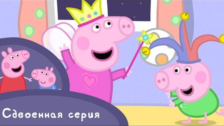 Свинка Пеппа - S01 E29-30 (Блины / Без родителей)