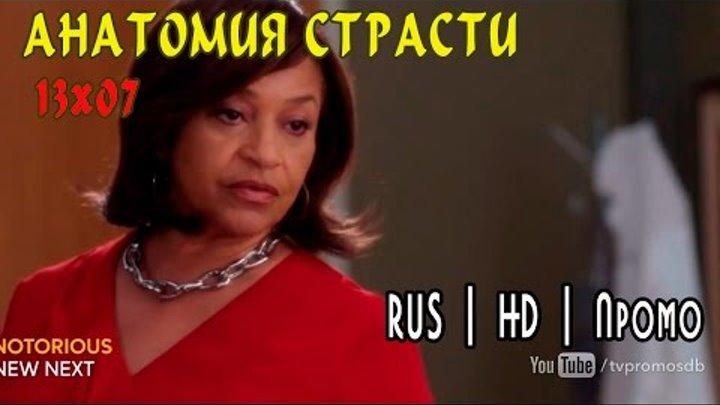 """Анатомия страсти 13x07 """"зачем пытаться изменить меня сейчас"""" русское промо."""