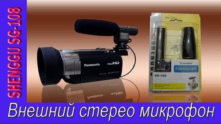 Накамерный стереомикрофон Shenggu SG 108