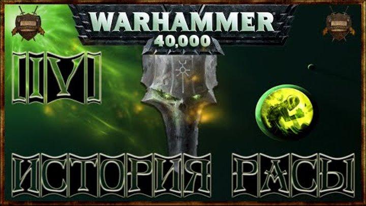 [Warhammer 40000 - 4] Некроны: История расы