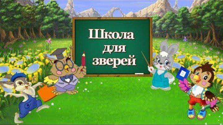 Ко Дню Знаний. Школа для зверей. Мультик для детей.