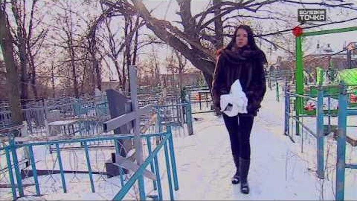 Болевая точка 2011-02-17 - Отходы или все-таки дети