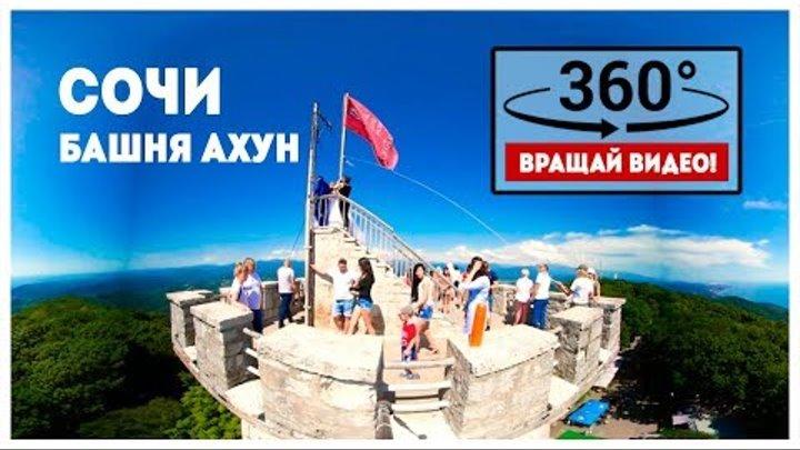 Виртуальная экскурсия | Башня Ахун | Сочи VR 360 | панорамное видео | жизнь в Сочи | видео 4к Сочи |