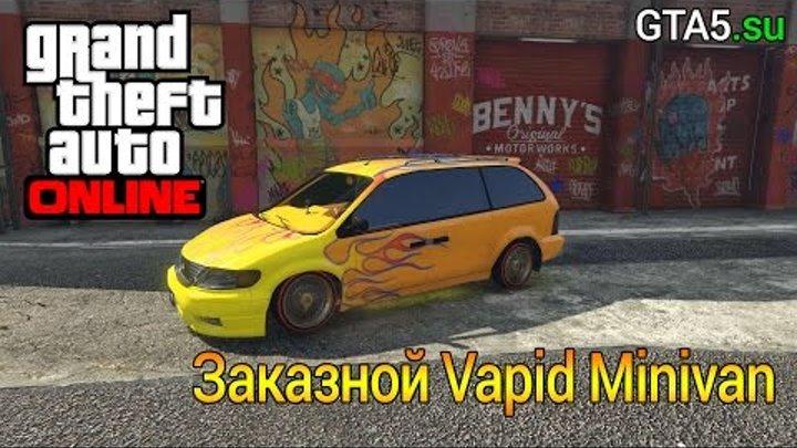 Заказной Vapid Minivan в GTA Online
