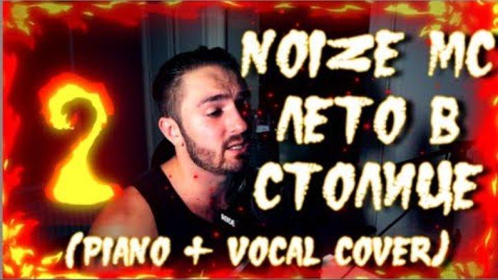 Noize MC - Лето В Столице (Piano+Vocal Cover)