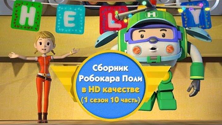 Робокар Поли - Приключение друзей - Cборник (1 сезон 10 часть) в HD качестве