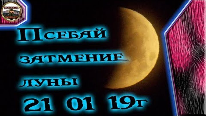 Псебай затмение луны 21 01 19г