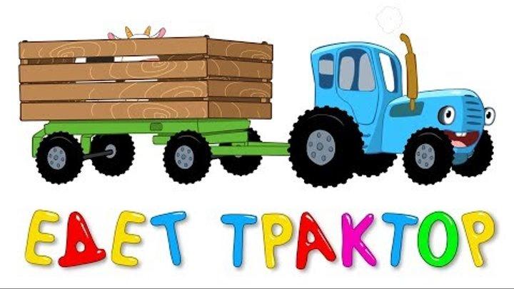 Трактор все серии подряд Целыи час мультики про трактор