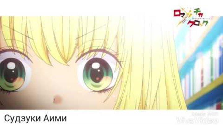 Аниме клип _ Моя любовь ярко-алого цвета