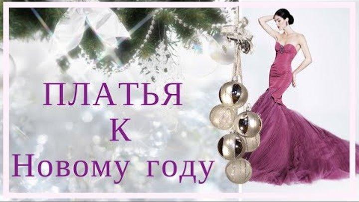 Красивые платья к Новому году. Новые платья к празднику.