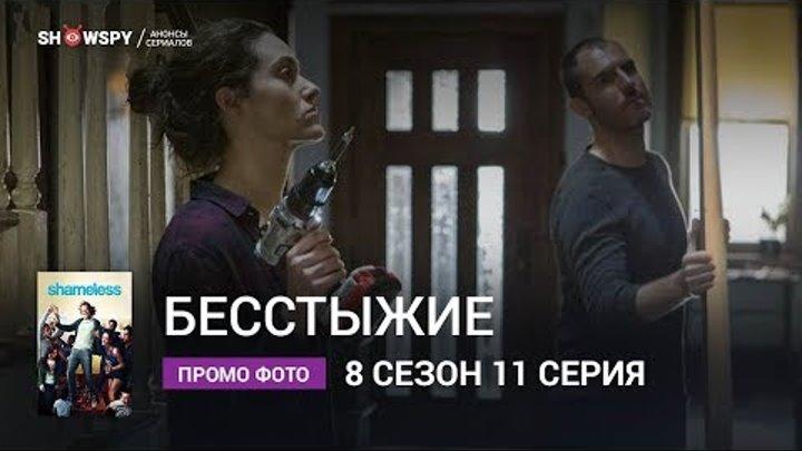 Бесстыжие 8 сезон 11 серия промо фото