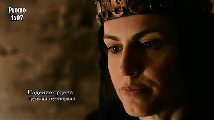Падение ордена 1 сезон 7 серия - Промо с русскими субтитрами // Knightfall 1x07 Promo