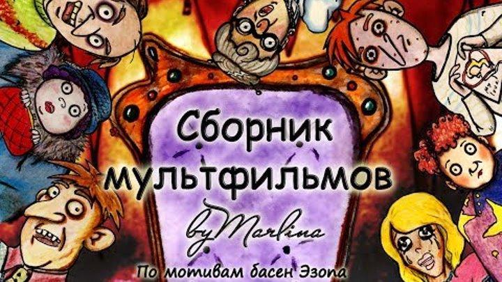 Сборник Мультфильмов со смыслом. По мотивам басен Эзопа, для взрослых и детей.