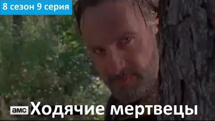 Ходячие мертвецы 8 сезон 7 серия - Русское Промо (Субтитры, 2018) The Walking Dead 8x07 Promo