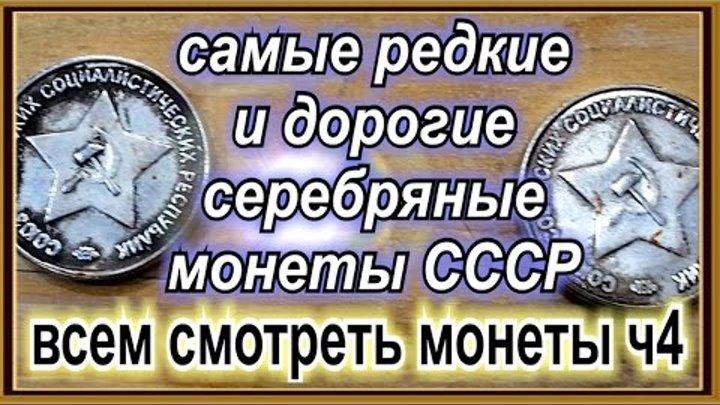 самые редкие и дорогие серебряные монеты СССР советские монеты России rare expensive coins