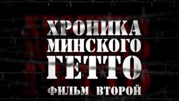 Хроника Минского гетто-2. За честь и свободу
