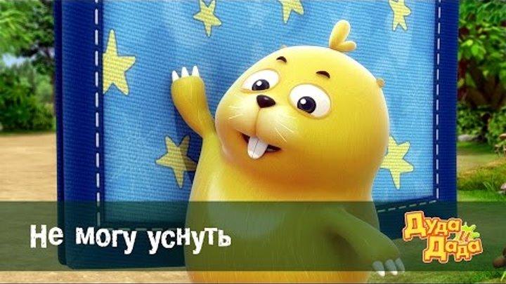 Обучающий мультфильм для детей - Дуда и Дада - Не могу уснуть – Серия 5