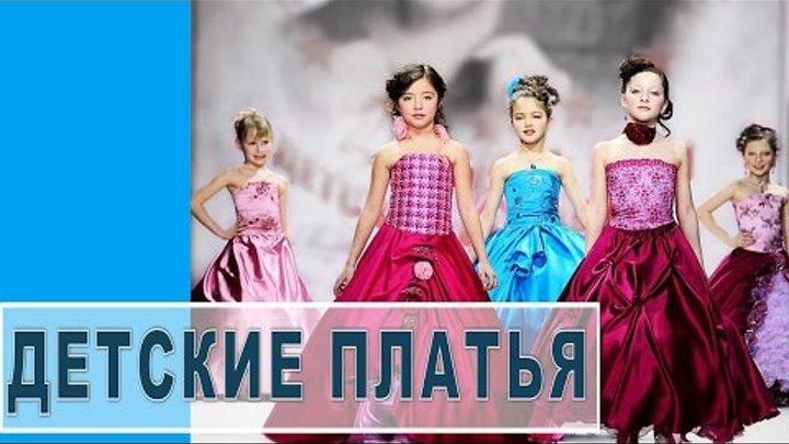 Детская одежда, платья/ Идеи вдохновения. Обзор модных новинок 2015-2016 года