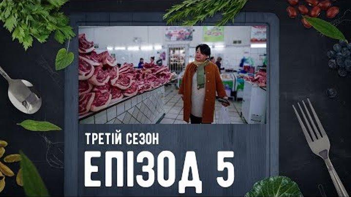 Країна на смак. Сезон 3 – Випуск 5