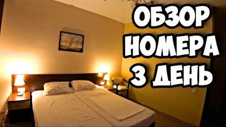 3 день в Адлере || Обзор номера в отеле Бархатные сезоны || Отзывы об отеле Русский дом в Сочи