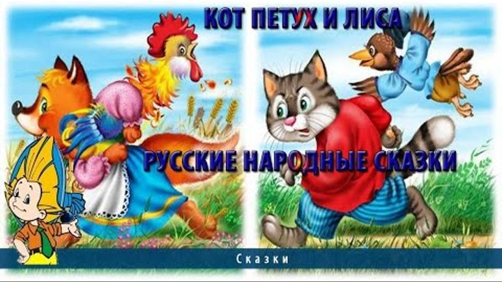 Кот петух и лиса | Русские народные сказки