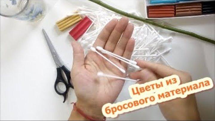 DIY Поделка из бросового материала Цветы из ватных палочек