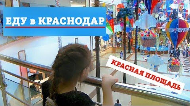 Еду в #КРАСНОДАР!!! ТРЦ Красная площадь)))